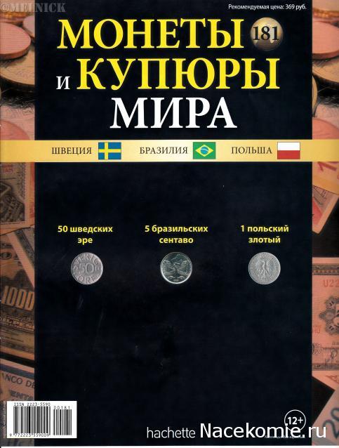 Монеты и купюры мира №181 50 эре (Швеция), 5 сентаво (Бразилия), 1 злотый (Польша)