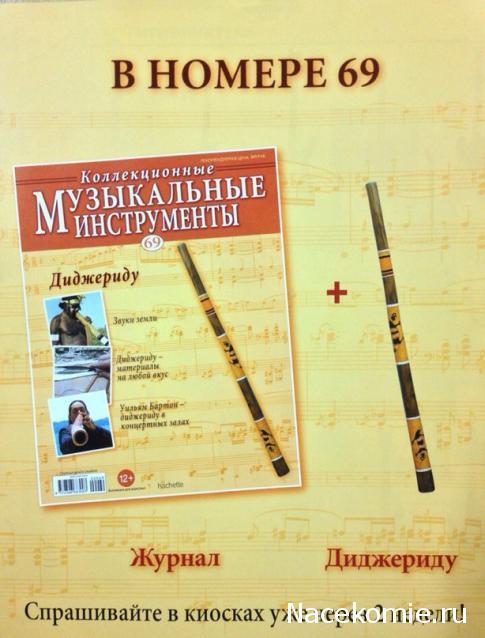 Музыкальные инструменты №69 - Диджериду