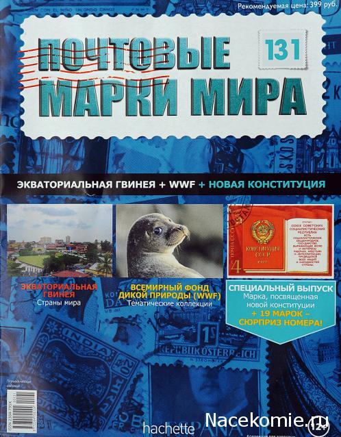 Почтовые марки Мира №131