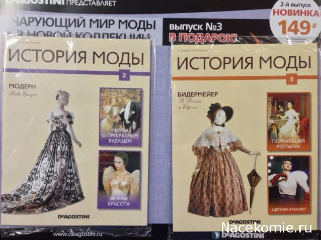 История моды №2 - Модерн