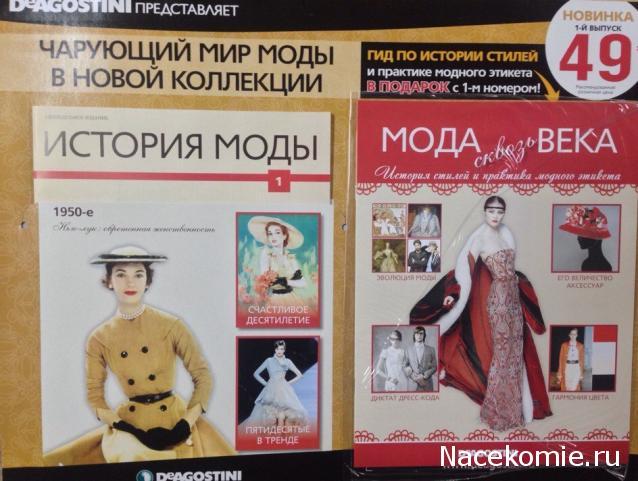 История моды №1 - 1950-е