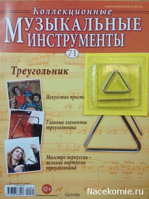 Музыкальные инструменты №71 - Треугольник