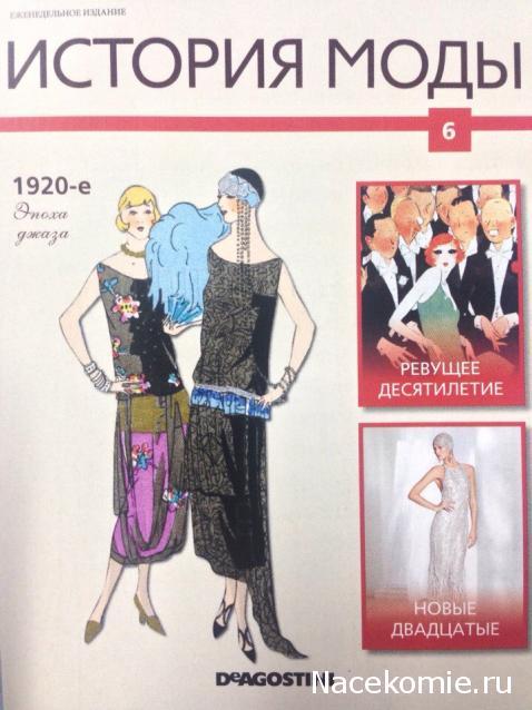 История моды №6 - 1920-е г.