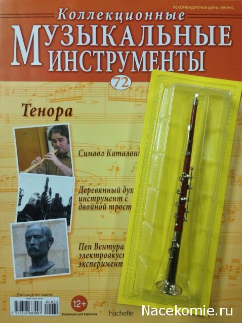 Музыкальные Инструменты №72 - Тенора