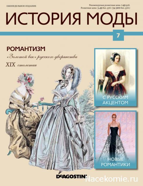 История моды №7 - Романтизм