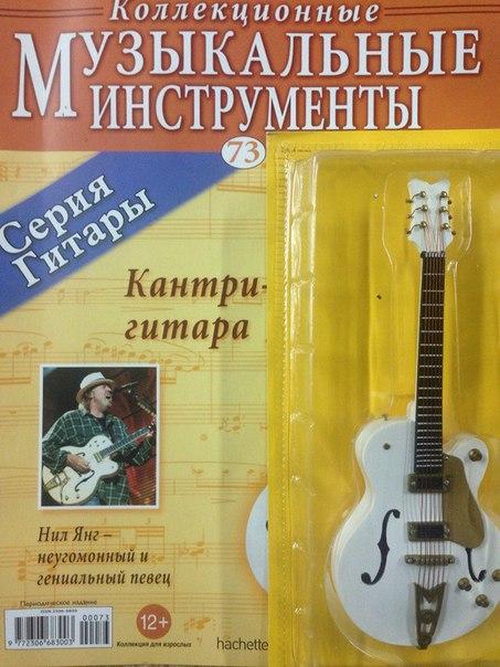 """Музыкальные инструменты - серия """"Гитары"""""""