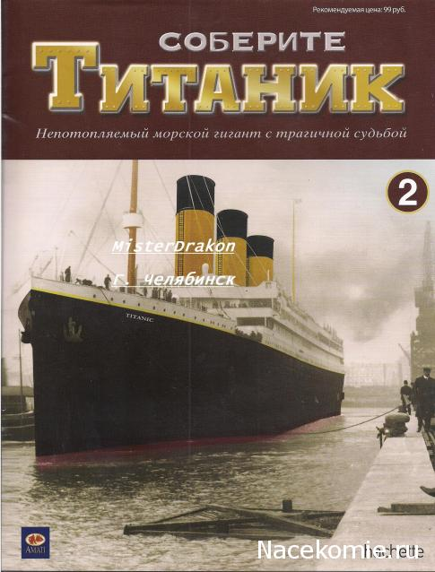 Соберите Титаник (масштаб 1:250) - Hachette Коллекция - тест