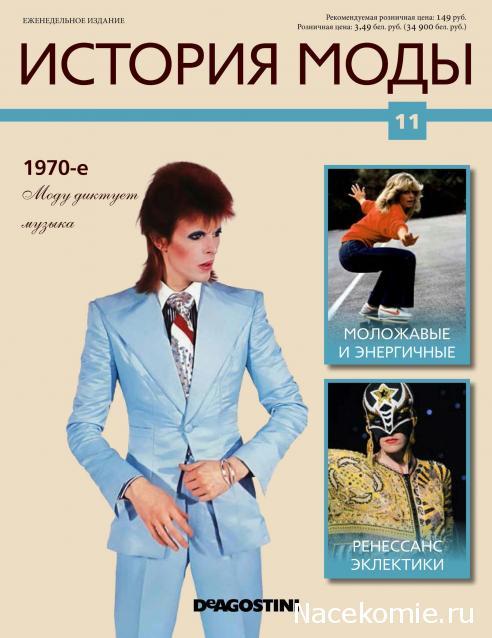 История моды №11 - 1970-е