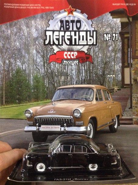 """Автолегенды СССР Лучшее №71 ГАЗ-21Р """"Волга"""""""