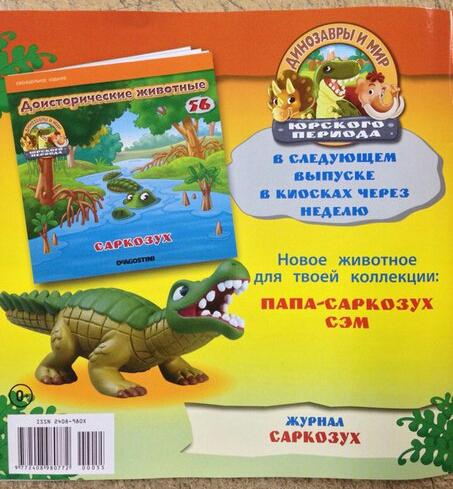 Динозавры и Мир Юрского Периода №56 - Самец-Саркозух