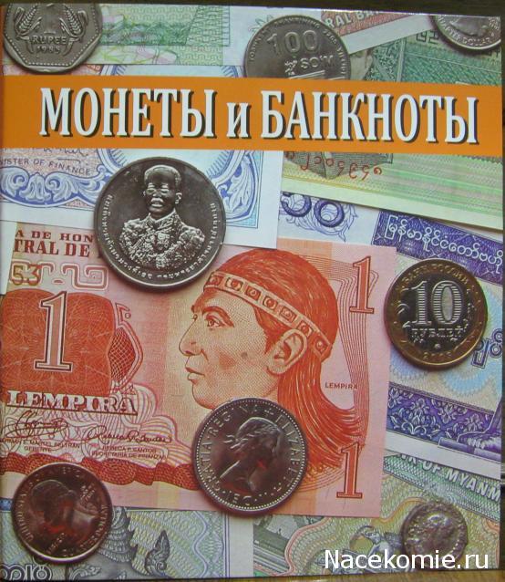 монеты и купюра мира график выхода форум
