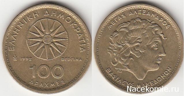 В греческой драхме 100 таких монет монеты 1986 сша