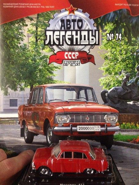 Автолегенды СССР Лучшее №74 Москвич-412