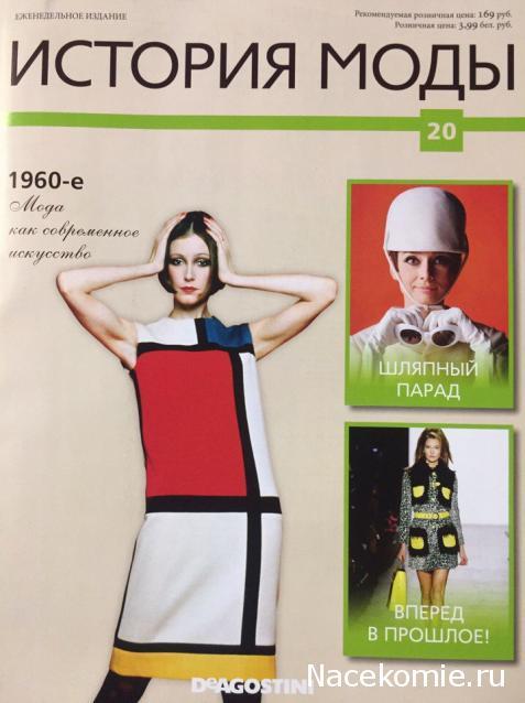 История моды №20 - 1960-е