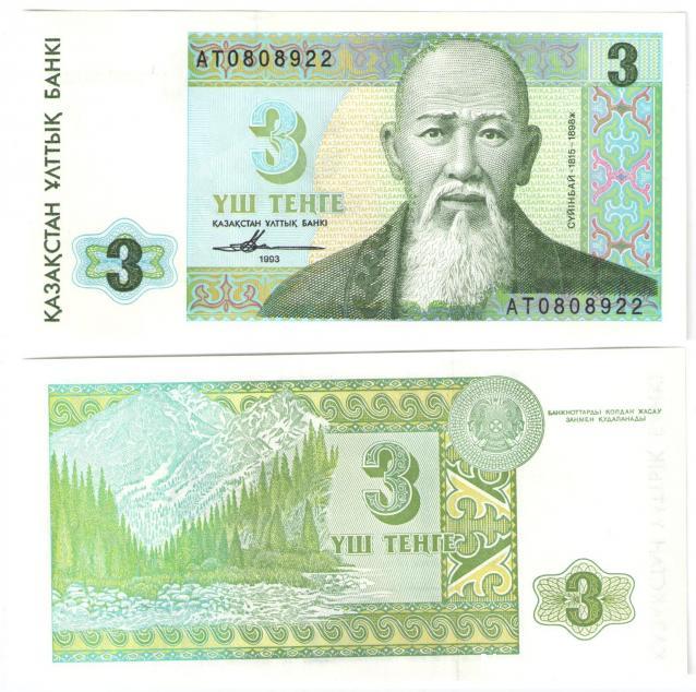 Казахстан 3 тенге 1993 р8 (165) (фото 2) gallery-2