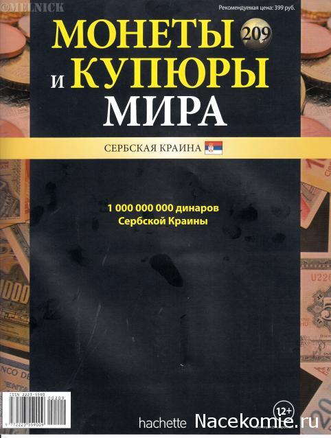 Монеты и купюры мира №209 1 000 000 000 динаров (Сербская Краина)