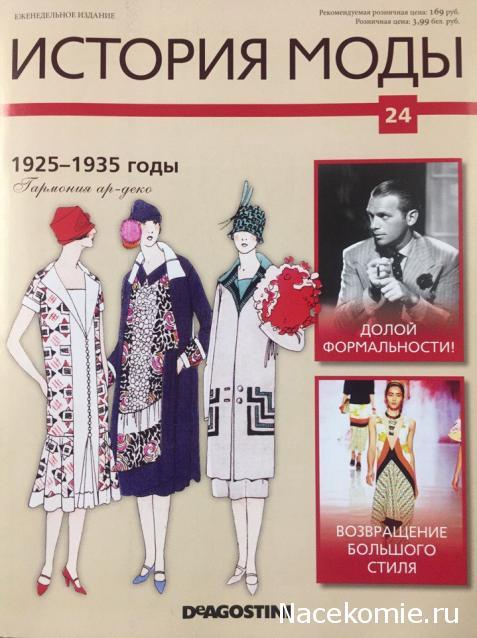 20 ВЕК (от 1890-х до 1930-х)