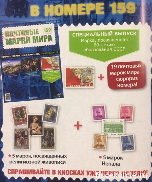это почтовые марки мира график выхода людей