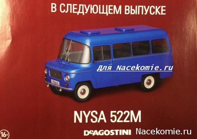 Автолегенды СССР и Соцстран №204 Москвич-407