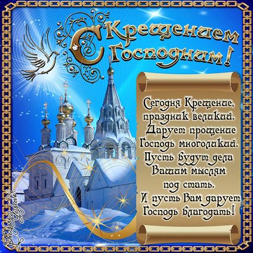 Поздравить крещением анимационной открыткой