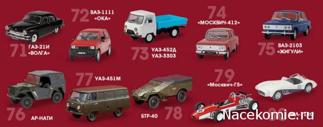 Автолегенды СССР Лучшее - График выхода и обсуждение