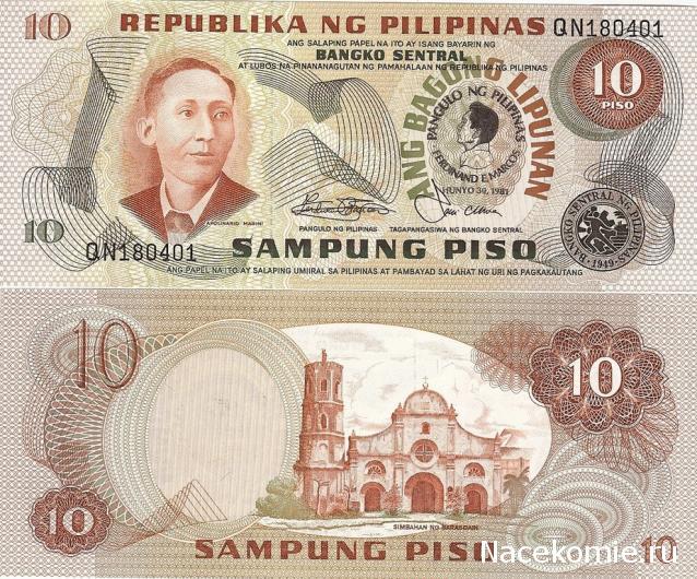 Монеты и банкноты №262 10 песо (Филиппины), 1 динар (Югославия)