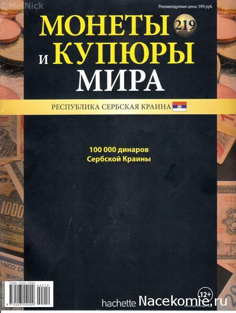 Монеты и купюры мира №219 100 000 динаров (Сербская Краина)
