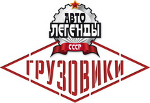 Автолегенды СССР Грузовики - Библиотека выпусков