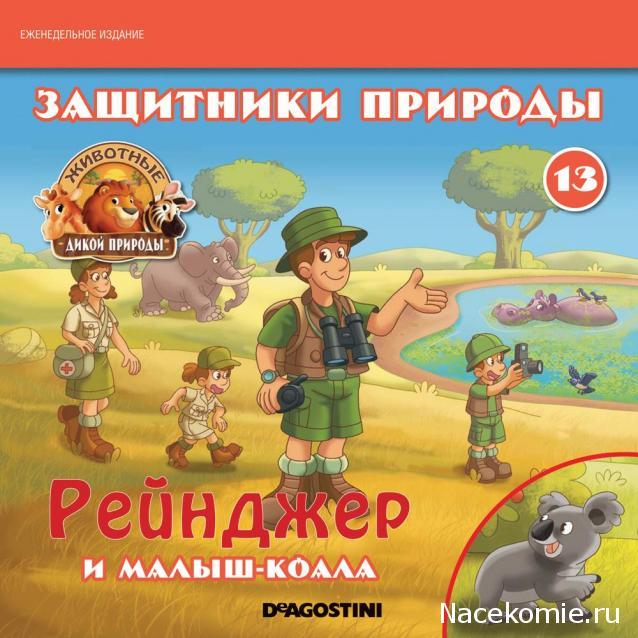 Животные Дикой Природы №13 - Рейнджер Тимоти и Детеныш Коалы