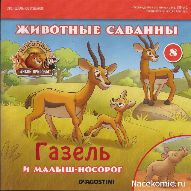Животные Дикой Природы №8 - Самка Газели Зази и Детеныш Носорога Рики