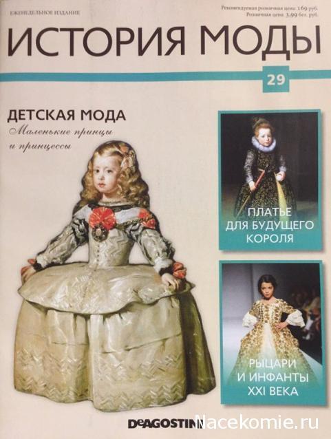 История моды №29 - Детская мода