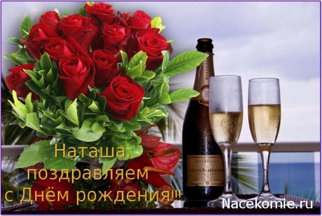 С днём рождения наталье поздравления