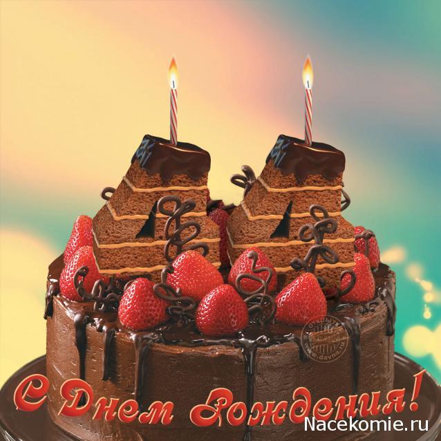 Поздравления с днем рождения 44 прикольные