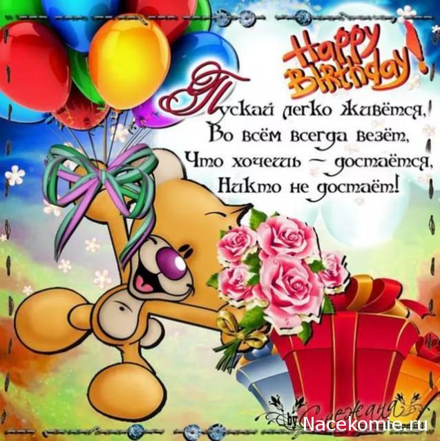 С день рождения поздравления коротенькие