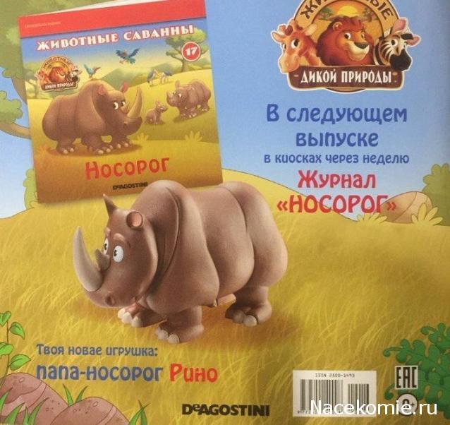 Животные Дикой Природы №17 - Носорог Рино