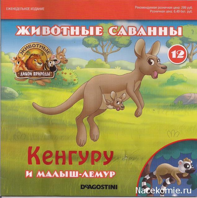 Животные Дикой Природы №12 - Самка Кенгуру Кики и Детеныш Лемура