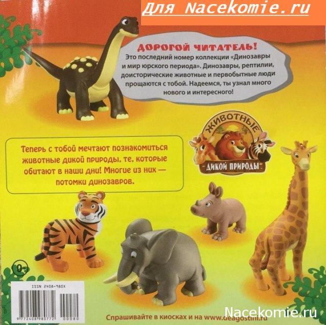 Динозавры и Мир Юрского Периода - График выхода и обсуждение