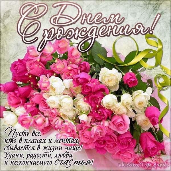 Поздравление с днем рождения открыткой красивое
