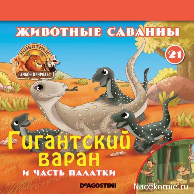 Животные Дикой Природы №21 - Детеныш Гигантского Варана Яна и 2-ая часть палатки рейнджеров