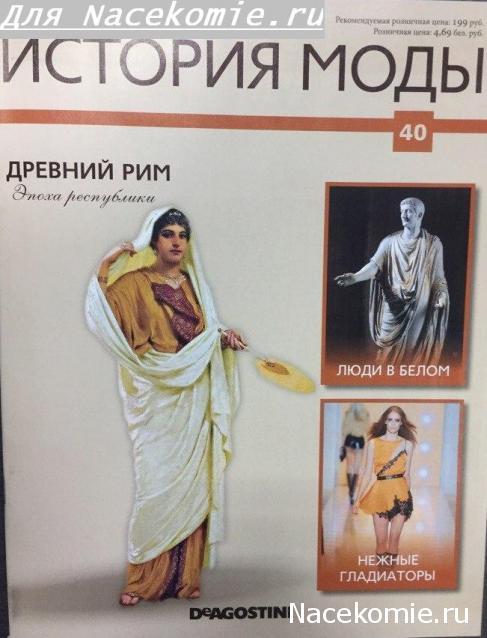 История моды №40 - Древний Рим. Эпоха республики