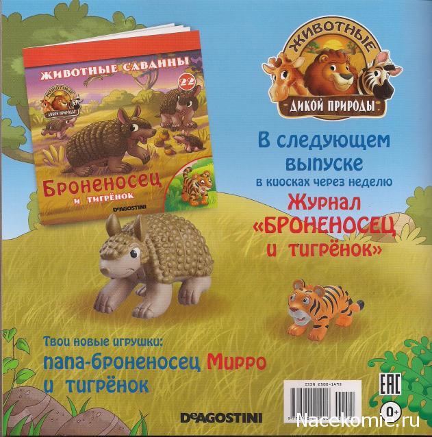Животные Дикой Природы №22 - Самец Броненосца Мирро и Детеныш Тигра
