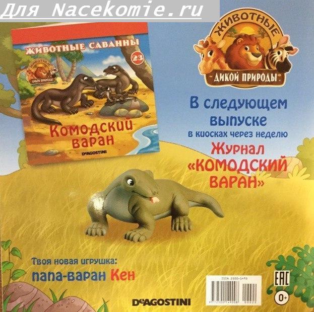 Животные Дикой Природы №23 - Самец Комодского Варана Кен