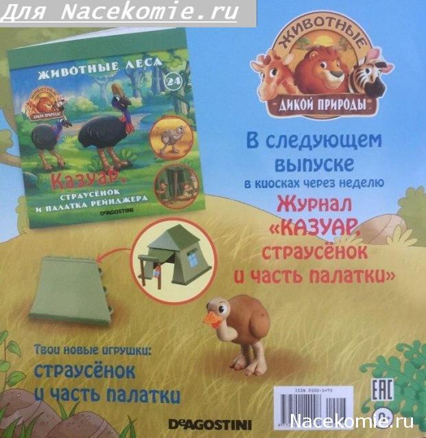Животные Дикой Природы №24 - Детеныш Страуса и 3-я часть палатки