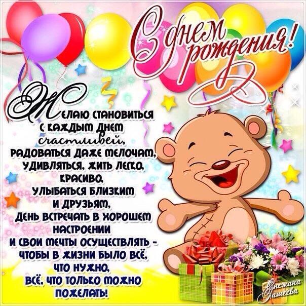 Поздравления с днем рождения ребенка подруги в прозе