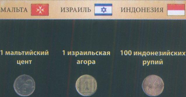 Монеты и купюры мира №230 1 цент (Мальта), 100 рупий (Индонезия), 1 агора (Израиль)