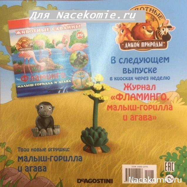 Животные Дикой Природы №29 - Агава и Детеныш Гориллы