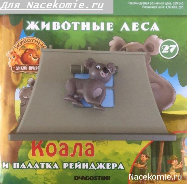 Животные Дикой Природы №27 - Самка Коалы Кики и 4-я часть палатки рейнджеров