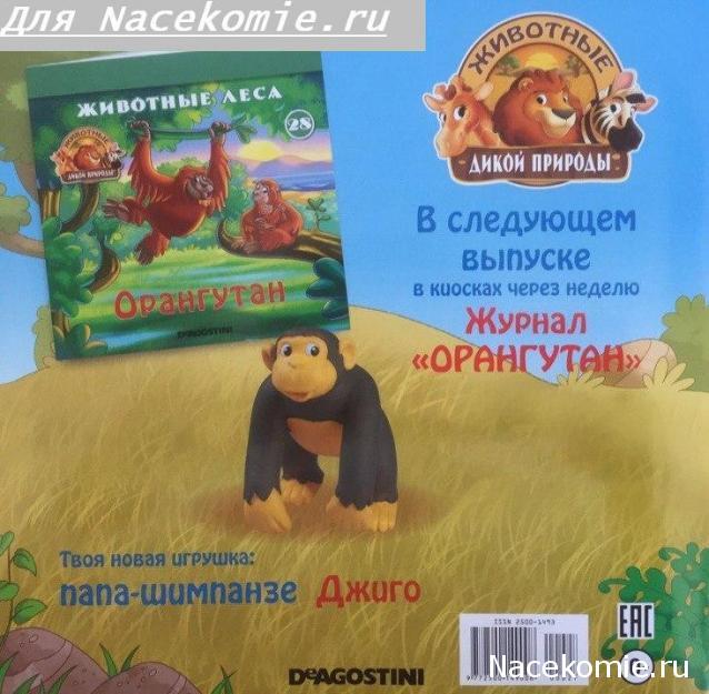 Животные Дикой Природы №28 - Шимпанзе Джиго