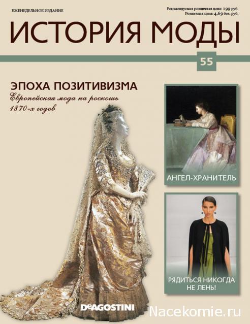 Эпоха позитивизма. Европейская мода на роскошь 1870-х годов
