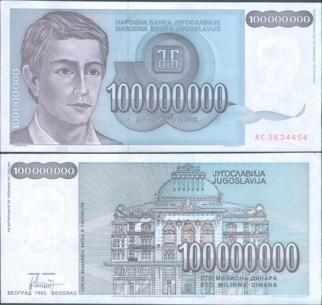 Монеты и купюры мира №269 100 000 000 динаров (Югославия)
